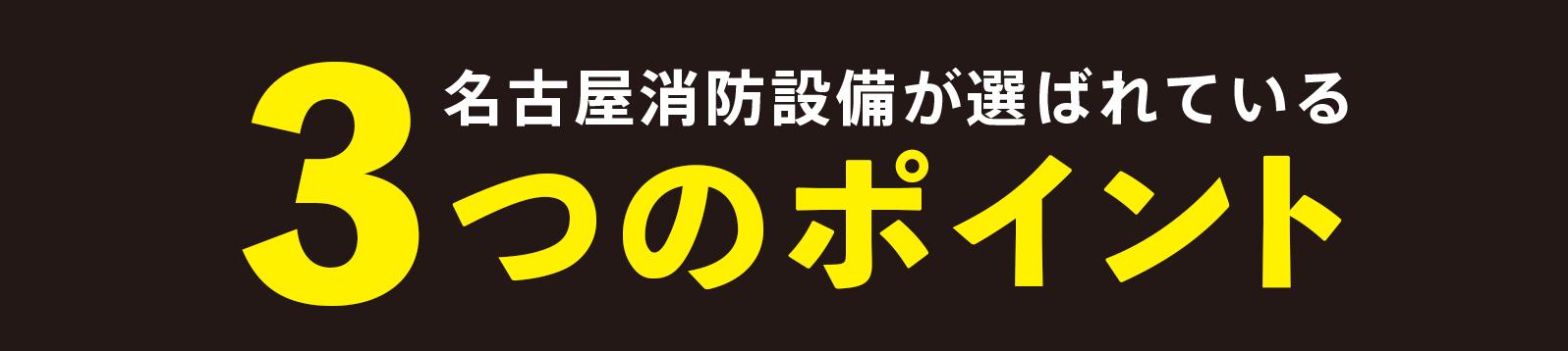 名古屋消防設備が選ばれている3つのポイント